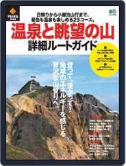 エイ出版社のアウトドアムック (Digital) Subscription February 28th, 2020 Issue