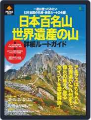 エイ出版社のアウトドアムック (Digital) Subscription June 21st, 2019 Issue