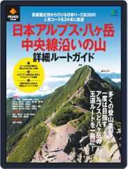 エイ出版社のアウトドアムック (Digital) Subscription May 24th, 2019 Issue