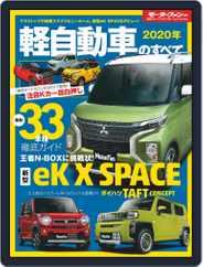 モーターファン別冊統括シリーズ (Digital) Subscription February 26th, 2020 Issue