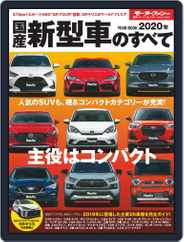 モーターファン別冊統括シリーズ (Digital) Subscription January 28th, 2020 Issue
