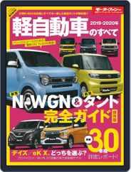 モーターファン別冊統括シリーズ (Digital) Subscription September 18th, 2019 Issue