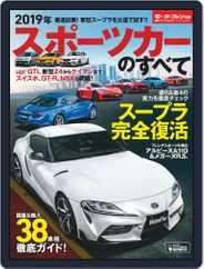 モーターファン別冊統括シリーズ (Digital) Subscription June 20th, 2019 Issue