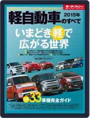 モーターファン別冊統括シリーズ (Digital) Subscription March 12th, 2015 Issue