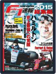 F1速報 (Digital) Subscription December 23rd, 2015 Issue