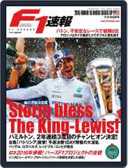 F1速報 (Digital) Subscription November 3rd, 2015 Issue