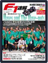 F1速報 (Digital) Subscription October 20th, 2015 Issue