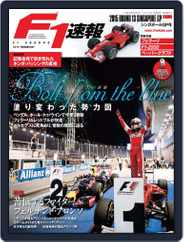 F1速報 (Digital) Subscription September 29th, 2015 Issue