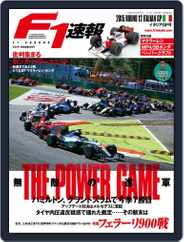 F1速報 (Digital) Subscription September 10th, 2015 Issue