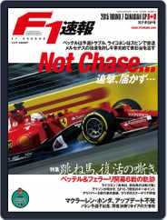 F1速報 (Digital) Subscription June 12th, 2015 Issue