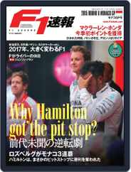 F1速報 (Digital) Subscription June 4th, 2015 Issue