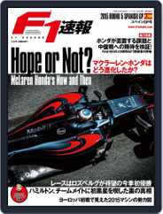 F1速報 (Digital) Subscription May 14th, 2015 Issue