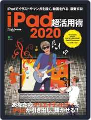 Flick!特別編集 (Digital) Subscription February 14th, 2020 Issue