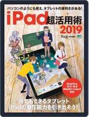 Flick!特別編集 (Digital) Subscription June 14th, 2018 Issue
