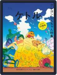 ケトル kettle (Digital) Subscription April 16th, 2020 Issue