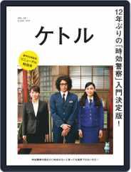 ケトル kettle (Digital) Subscription October 16th, 2019 Issue