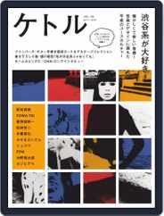 ケトル kettle (Digital) Subscription April 15th, 2019 Issue