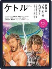 ケトル kettle (Digital) Subscription December 15th, 2018 Issue