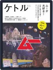 ケトル kettle (Digital) Subscription June 15th, 2018 Issue