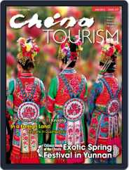 China Tourism (english Version) (Digital) Subscription January 11th, 2015 Issue