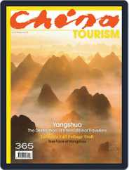 China Tourism (english Version) (Digital) Subscription November 15th, 2013 Issue