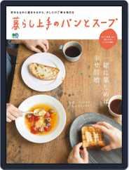 暮らし上手 (Digital) Subscription March 23rd, 2016 Issue