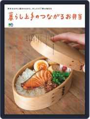 暮らし上手 (Digital) Subscription March 3rd, 2016 Issue