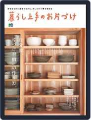 暮らし上手 (Digital) Subscription December 25th, 2015 Issue