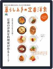 暮らし上手 (Digital) Subscription December 18th, 2015 Issue