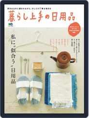 暮らし上手 (Digital) Subscription December 3rd, 2015 Issue