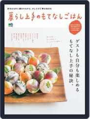 暮らし上手 (Digital) Subscription November 25th, 2015 Issue