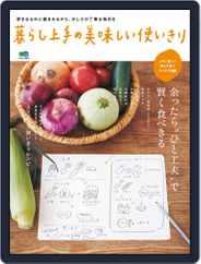 暮らし上手 (Digital) Subscription November 16th, 2015 Issue