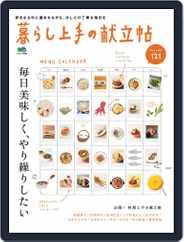 暮らし上手 (Digital) Subscription November 12th, 2015 Issue