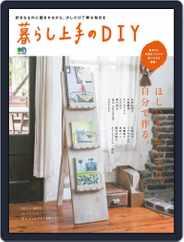 暮らし上手 (Digital) Subscription October 26th, 2015 Issue