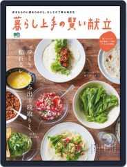 暮らし上手 (Digital) Subscription June 25th, 2015 Issue