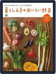 暮らし上手 (Digital) Subscription May 27th, 2015 Issue