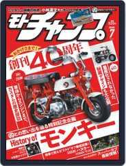 モトチャンプ motochamp (Digital) Subscription June 6th, 2020 Issue