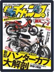 モトチャンプ motochamp (Digital) Subscription April 6th, 2020 Issue