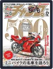 モトチャンプ motochamp (Digital) Subscription November 6th, 2019 Issue