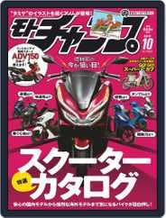 モトチャンプ motochamp (Digital) Subscription September 6th, 2019 Issue