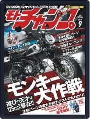 モトチャンプ motochamp (Digital) Subscription August 6th, 2019 Issue