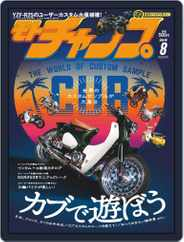 モトチャンプ motochamp (Digital) Subscription July 6th, 2019 Issue