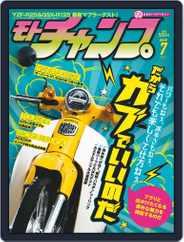 モトチャンプ motochamp (Digital) Subscription June 6th, 2019 Issue