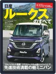 モーターファン別冊ニューモデル速報 (Digital) Subscription April 9th, 2020 Issue