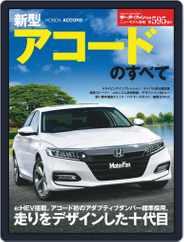 モーターファン別冊ニューモデル速報 (Digital) Subscription March 25th, 2020 Issue