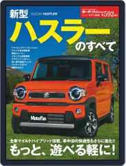 モーターファン別冊ニューモデル速報 (Digital) Subscription January 21st, 2020 Issue