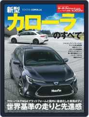 モーターファン別冊ニューモデル速報 (Digital) Subscription November 1st, 2019 Issue