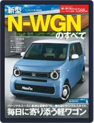 モーターファン別冊ニューモデル速報 (Digital) Subscription October 4th, 2019 Issue
