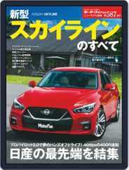 モーターファン別冊ニューモデル速報 (Digital) Subscription August 30th, 2019 Issue