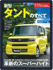モーターファン別冊ニューモデル速報 (Digital) Subscription August 2nd, 2019 Issue